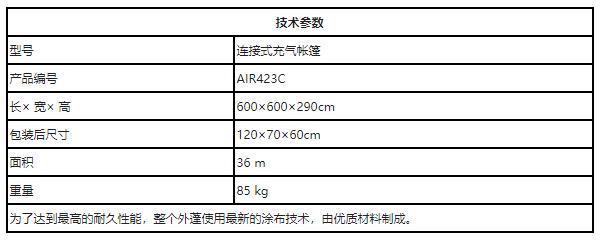 连接式充气帐篷6X6参数